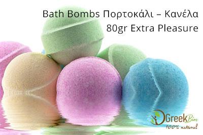 Bath Bombs Πορτοκάλι - Κανέλα 80gr extra pleasure