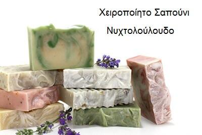 Φυσικό σαπούνι από έλαια νυχτολούλουδο
